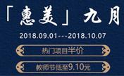 9月金秋北京卓新华星这份颜兮攻略早知晓 910元双眼皮美过节