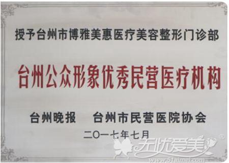 台州博雅美惠整形获得荣誉