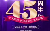广州广大整形医院喜迎45周年 这个9月奉献十大爆款0元秒杀