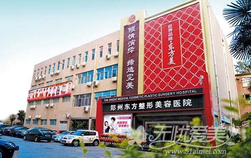 郑州东方整形医院