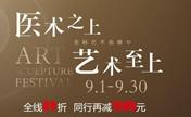 长沙亚韩9月艺术面雕节 优惠价格表和专家坐诊表都在这里