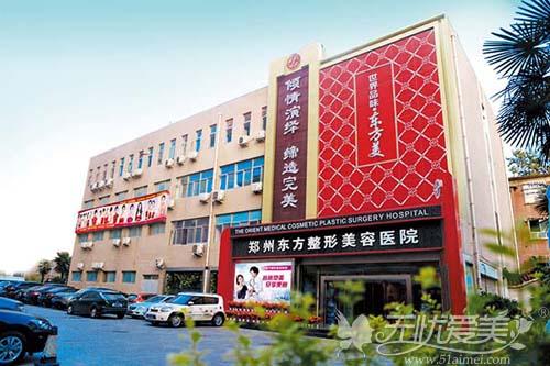 郑州东方整形外观环境