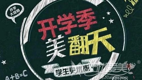 南京美贝尔9月整形优惠