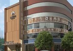 广州国姿整形美容诊所
