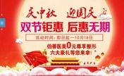 襄阳伯蒂中秋+国庆双节优惠 0元尊享整形六大豪礼等您来拿