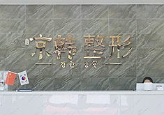 烟台京韩医疗美容医院