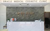 烟台京韩医疗美容医院前台
