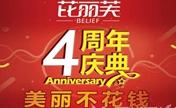 衢州芘丽芙9月庆祝4周年优惠 两千积分换玻尿酸和实物奖品