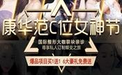 青海康华9月整形优惠活动大放送 精雕双眼皮+开内眼角6800元