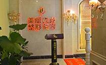 桂林美丽焦点整形医院前台