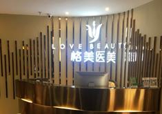 深圳格美医疗美容诊所