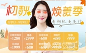 武汉美基元2018中秋国庆优惠价格表上线 吸脂999还有大咖坐诊