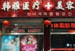邯郸韩雅医疗美容医院