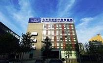 北京圣慈整形医院大楼