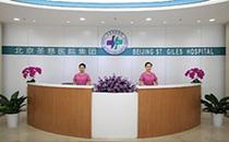 北京圣慈整形医院前台