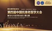 北京壹加壹控股承办第四届抗衰老医学大会 9月优惠项目多