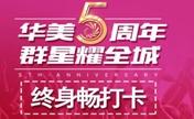 桂林华美5周年优惠活动持续10月底 玻尿酸终身畅打卡只需680