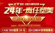 东莞华美24周年碰上国庆节假体隆鼻2680元就能做还有换购礼