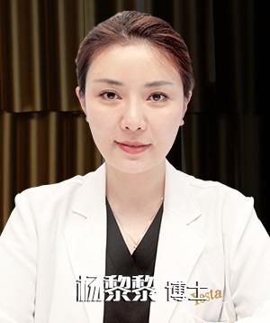 杨黎黎 南京艺星整形医生