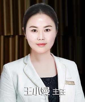 南京艺星整形医生王小曼