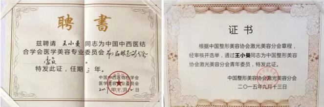 王小曼获得荣誉资质