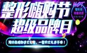 烟台京韩国庆整形嗨购节 祛痘祛斑祛痣0元抢购