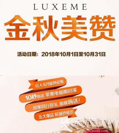 杭州华山连天美10月优惠