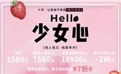 广州军美10月整形优惠原价24800元的无痕精雕大腿吸脂特价5折