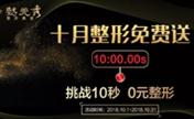 广州懿美秀10月整形优惠芭比眼综合手术6800元就能做