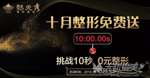 广州懿美秀10月整形优惠活动