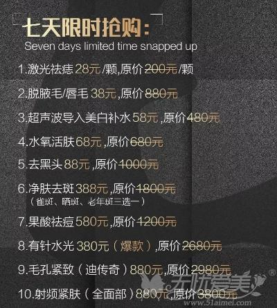 广州懿美秀7天项目