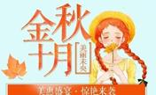 金秋十月迎重阳节 带着父母来武汉美莱做68元补牙3999元祛斑