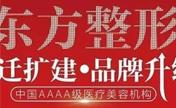 南宁东方整形十月贺乔迁升级寻找幸运锦鲤送价值70万礼品