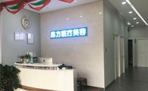 广州昂方医疗美容前台