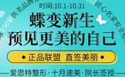 10月重庆爱思特正品 百位名家带来280元玻尿酸微整塑美