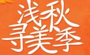 上海玫瑰浅秋寻美季美国曼托·假体隆胸19800元助你拥有美胸
