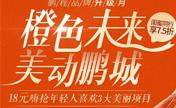 深圳鹏程十月整形活动大合集 抢9.9元水光针拼团项目低至1元