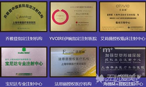 上海华美玻尿酸品牌资质