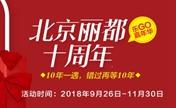 北京丽都10周年优惠6大折扣专区 瘦脸针限时购399元双眼皮1折