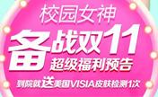 昆明吴氏嘉美提前备战双11整形优惠活动 海薇玻尿酸111元