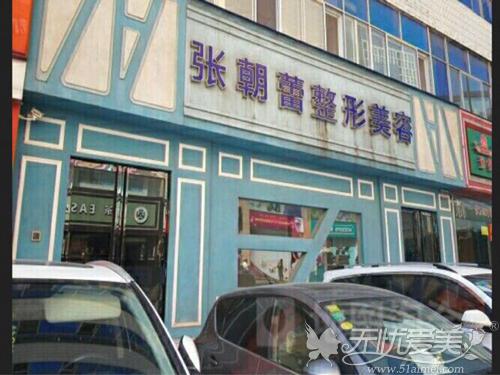 郑州张朝蕾整形医院外观