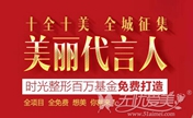 重庆时光10月免费征集形象代言人 4大专场优惠让你十全十美