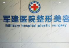 成都军建医疗整形医院