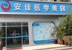 郑州安佳医疗美容诊所