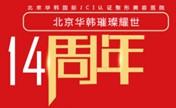 北京华韩14周年庆典面部线雕除皱1折起还有整形套餐等你选