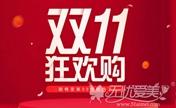 上海玫瑰双11优惠预购趴 99元让你酣畅变美水光针666元