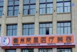 衢州梵星医疗美容医院