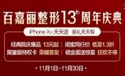 11月沈阳百嘉丽13周年优惠开启 多人同行享同行价脱毛才680元