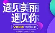 11月到武汉美莱享优惠活动 666做双眼皮888做提眉68元补牙