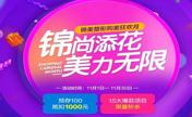 锦州锦美整形原价格1800元的内吸祛眼袋双11仅需1280元